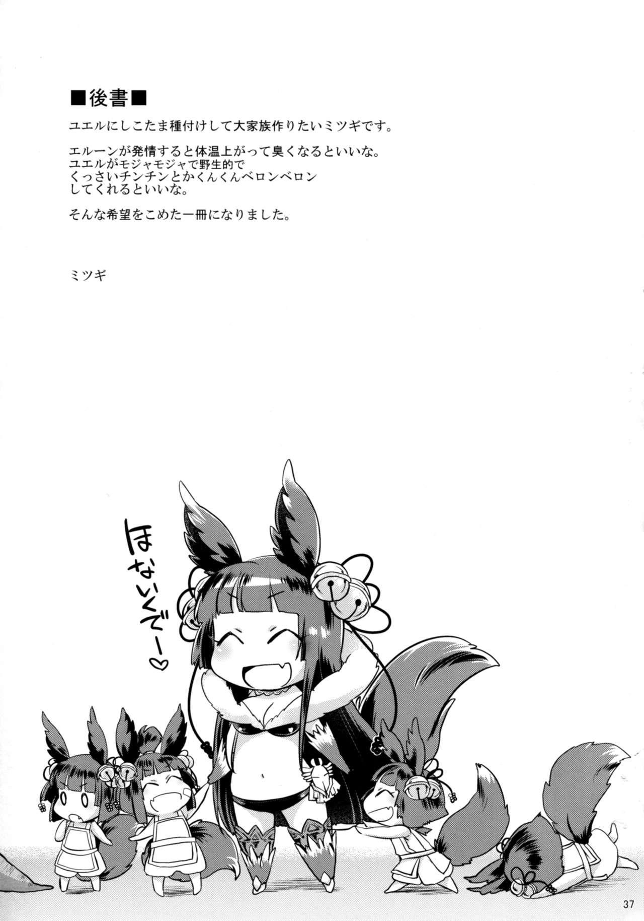 Kyou no Yuel | Today's Yuel 36