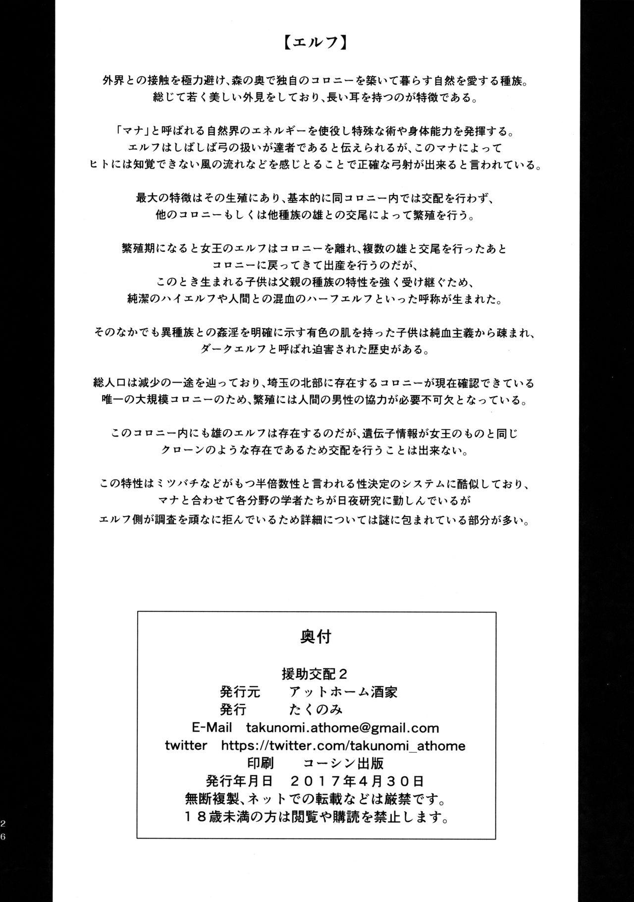 Enjo Kouhai 2 24