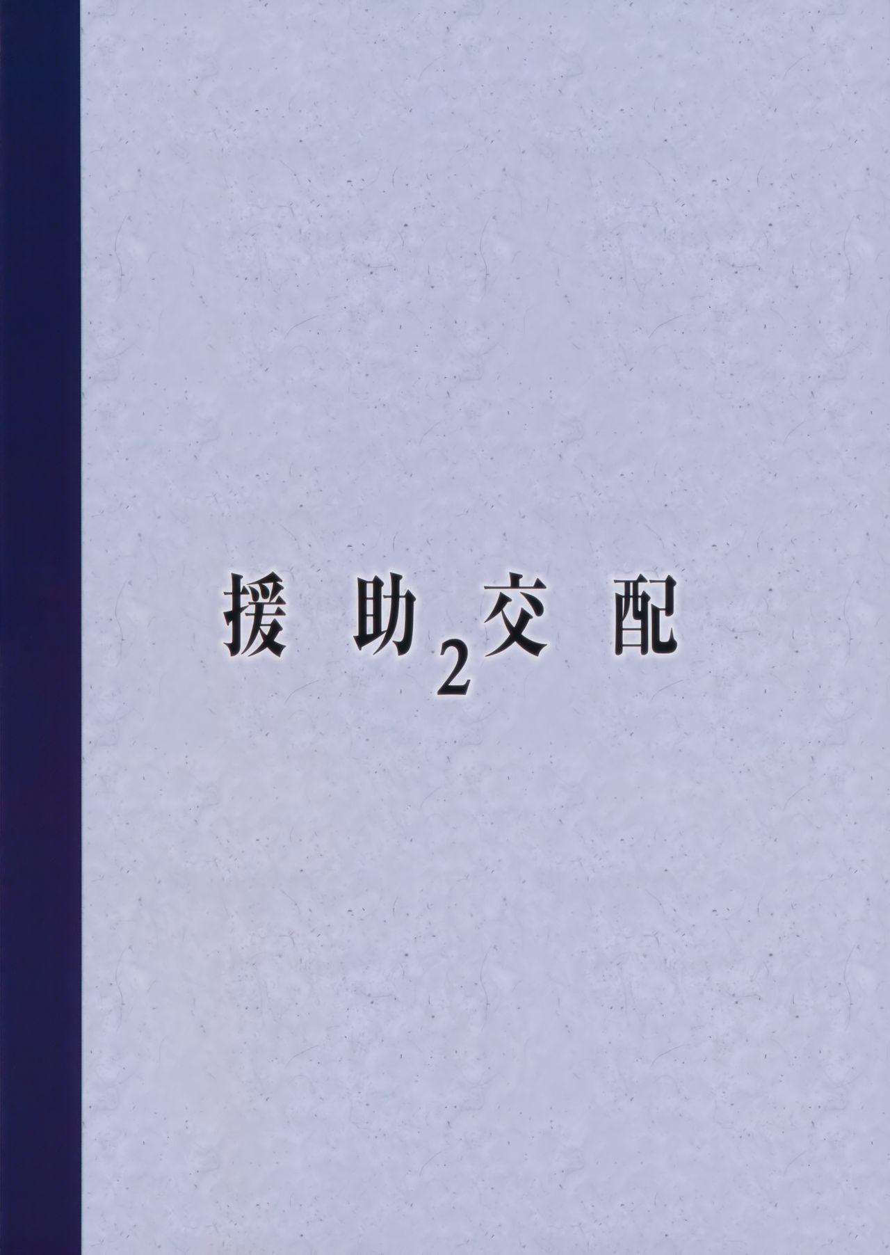 Enjo Kouhai 2 25