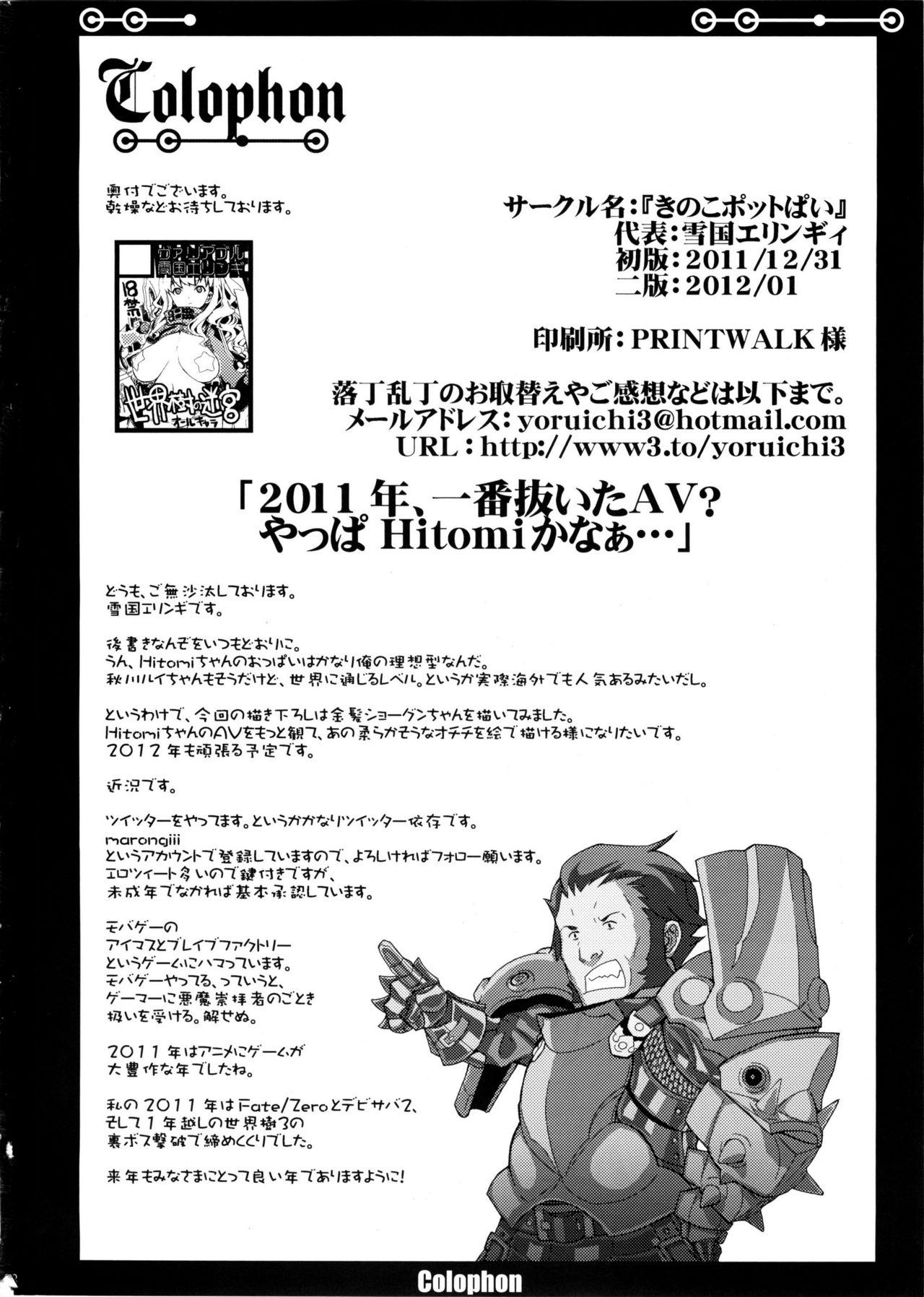 Sekaiju Copyshi Sairokubon 37