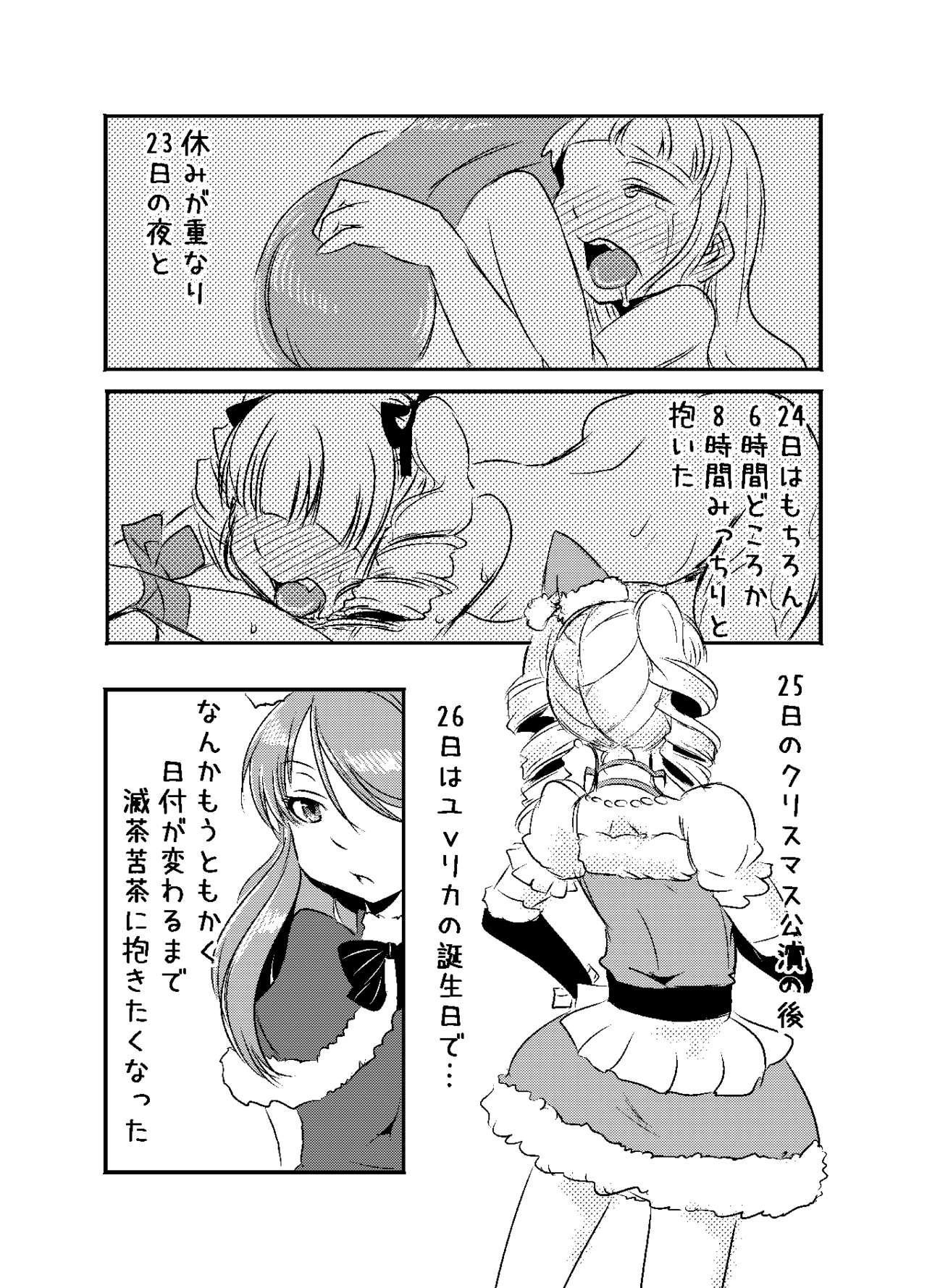 RanYuri no Nenmatsunenshi Manga 0