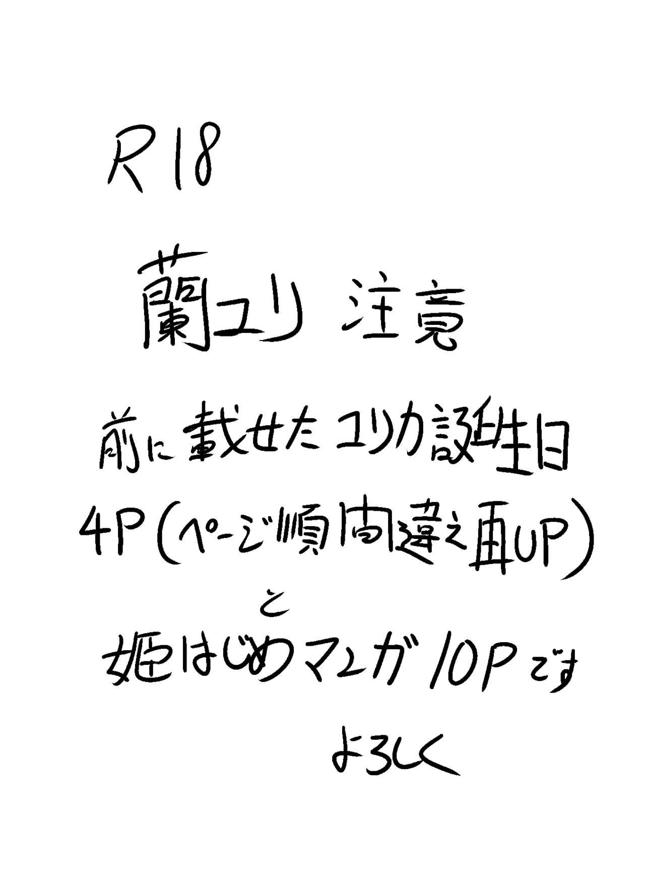 RanYuri no Nenmatsunenshi Manga 1