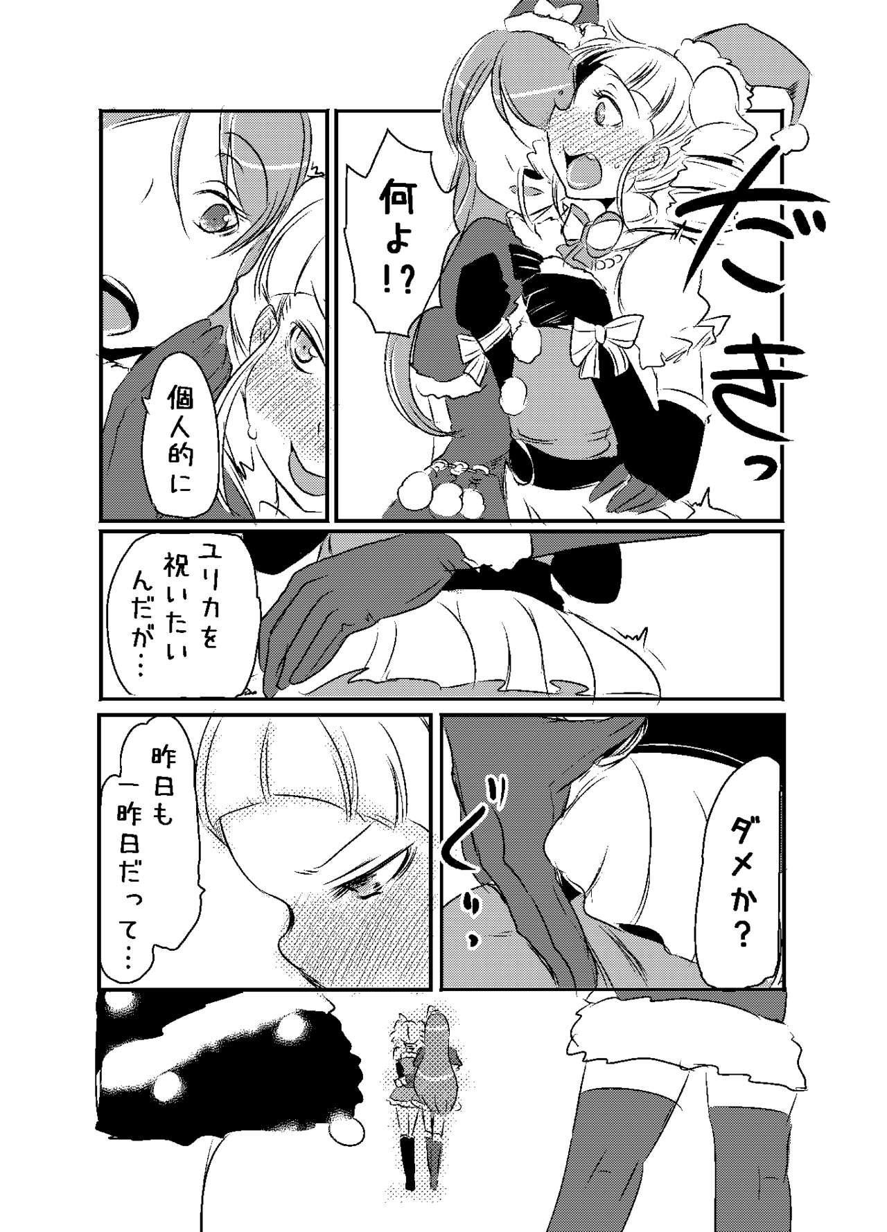 RanYuri no Nenmatsunenshi Manga 2