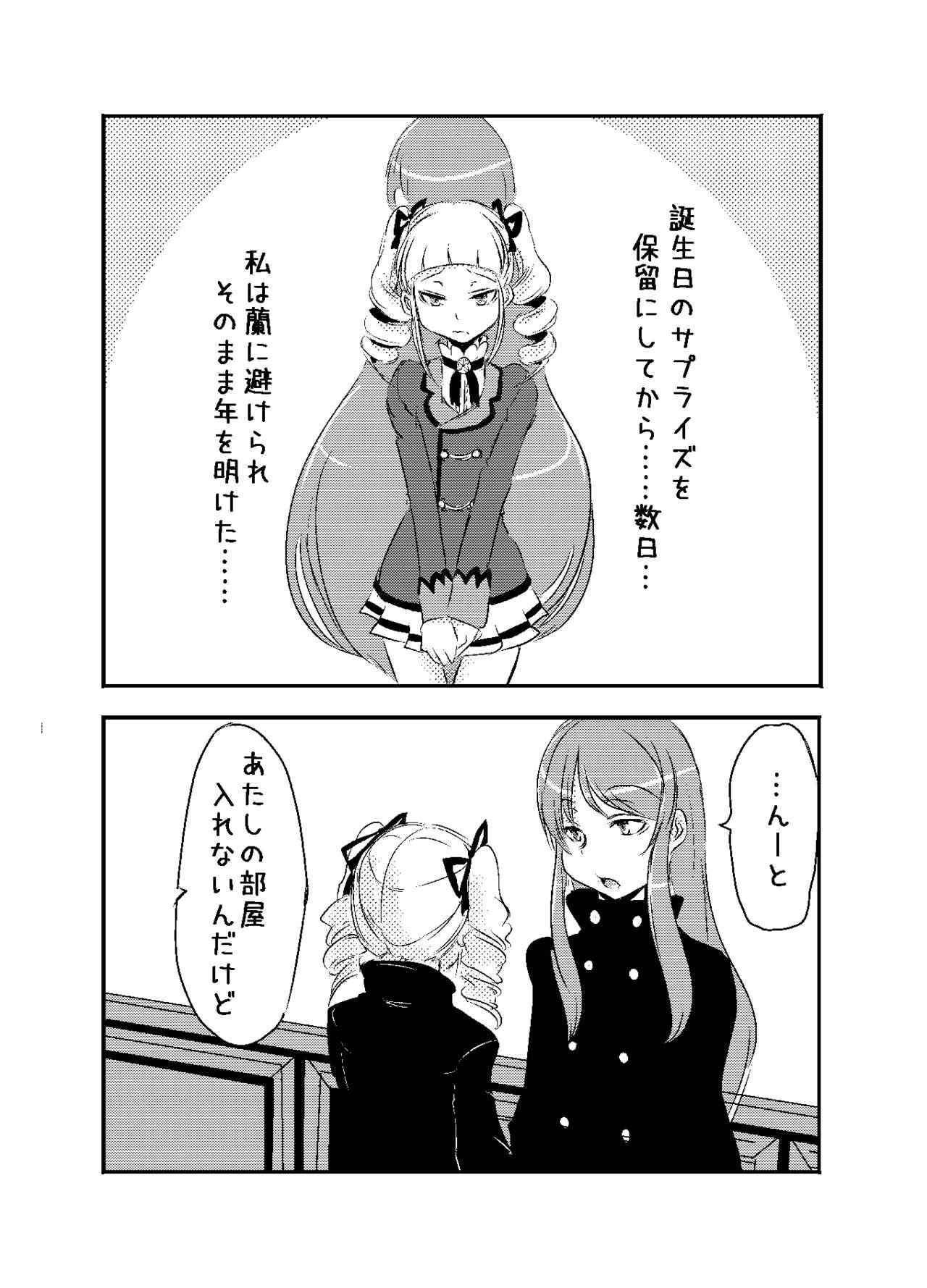 RanYuri no Nenmatsunenshi Manga 5