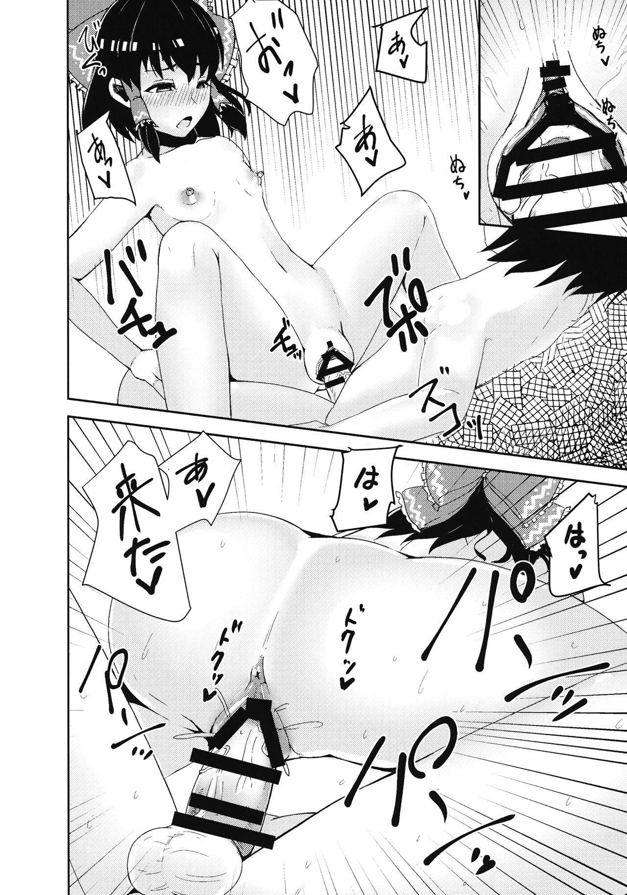Miko-san Sex 12