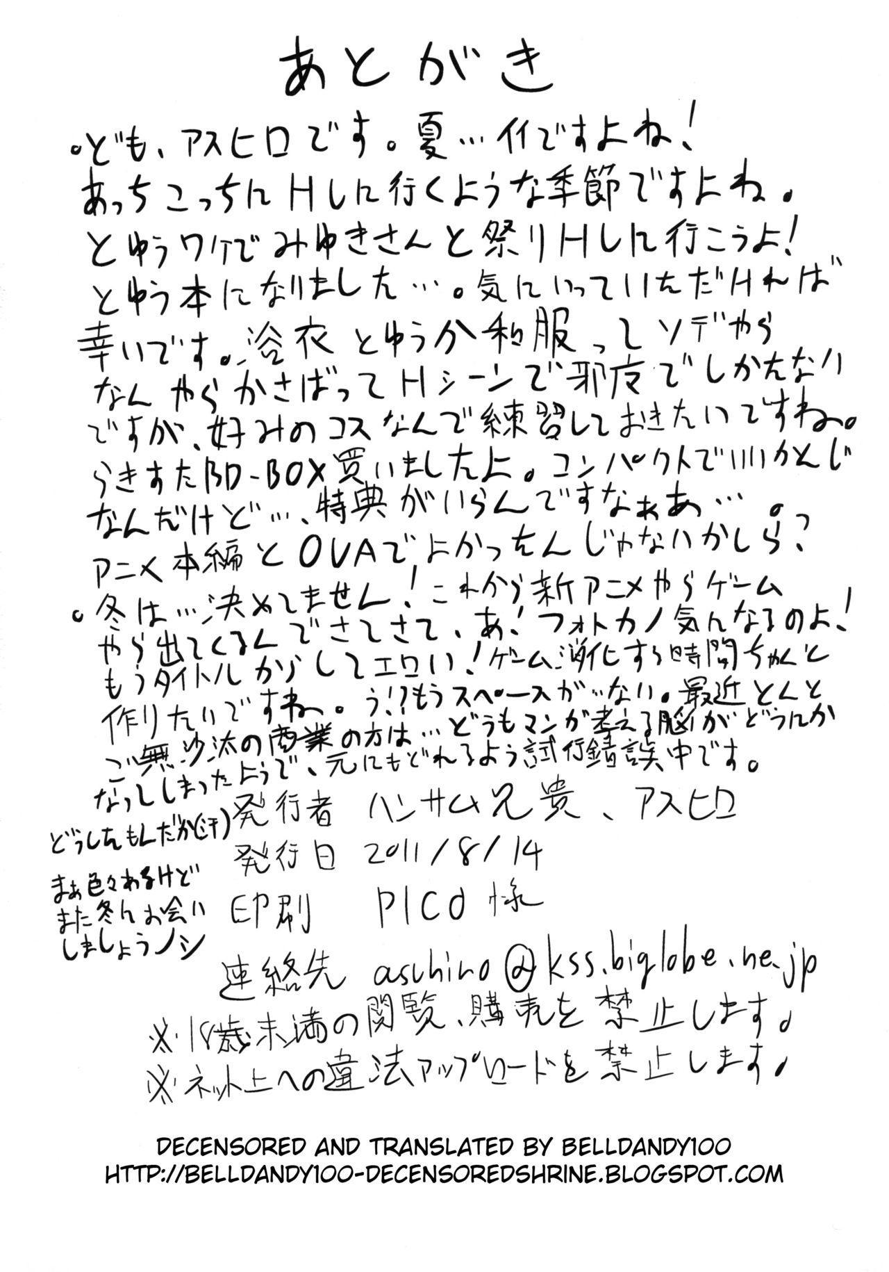 Matsuribayashi 24