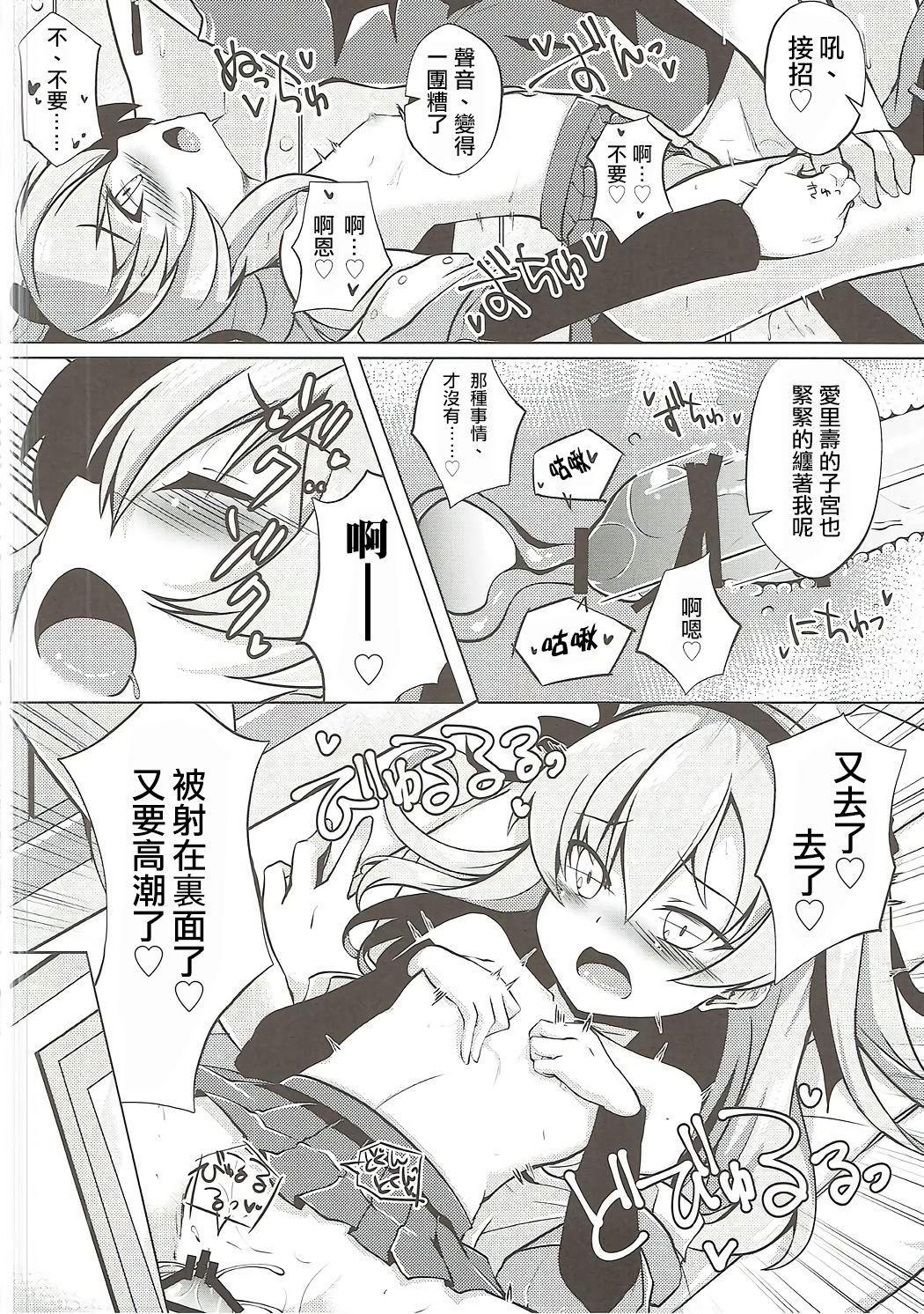 Arisu-chan to Himitsu no Kouishitsu 11