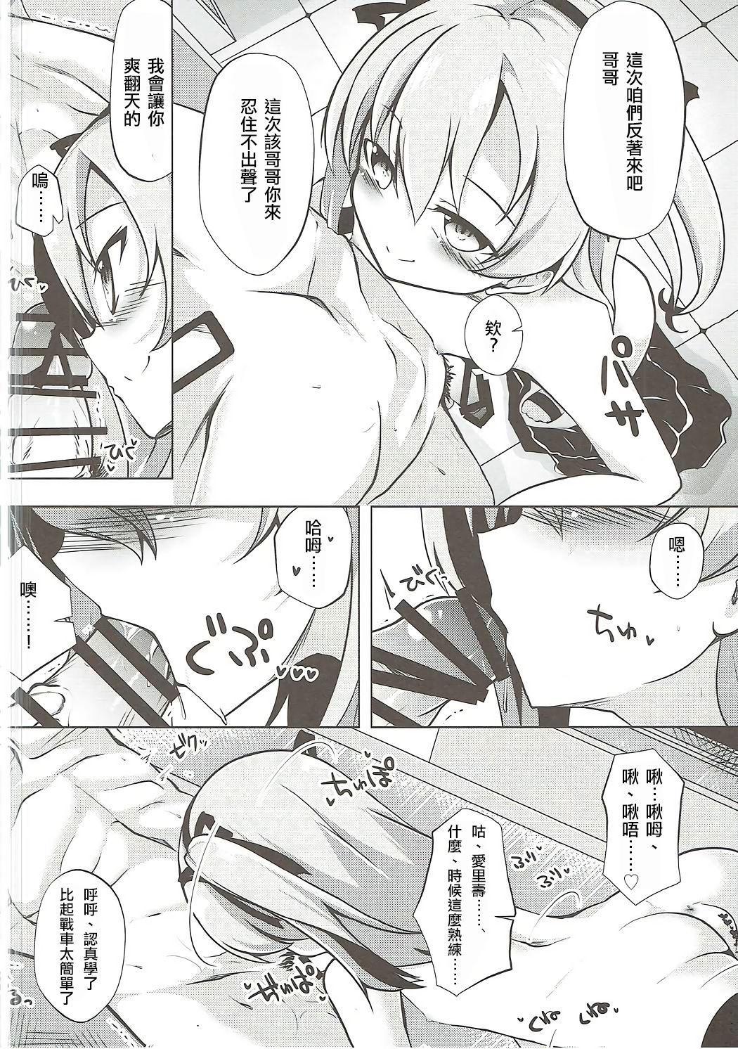 Arisu-chan to Himitsu no Kouishitsu 13