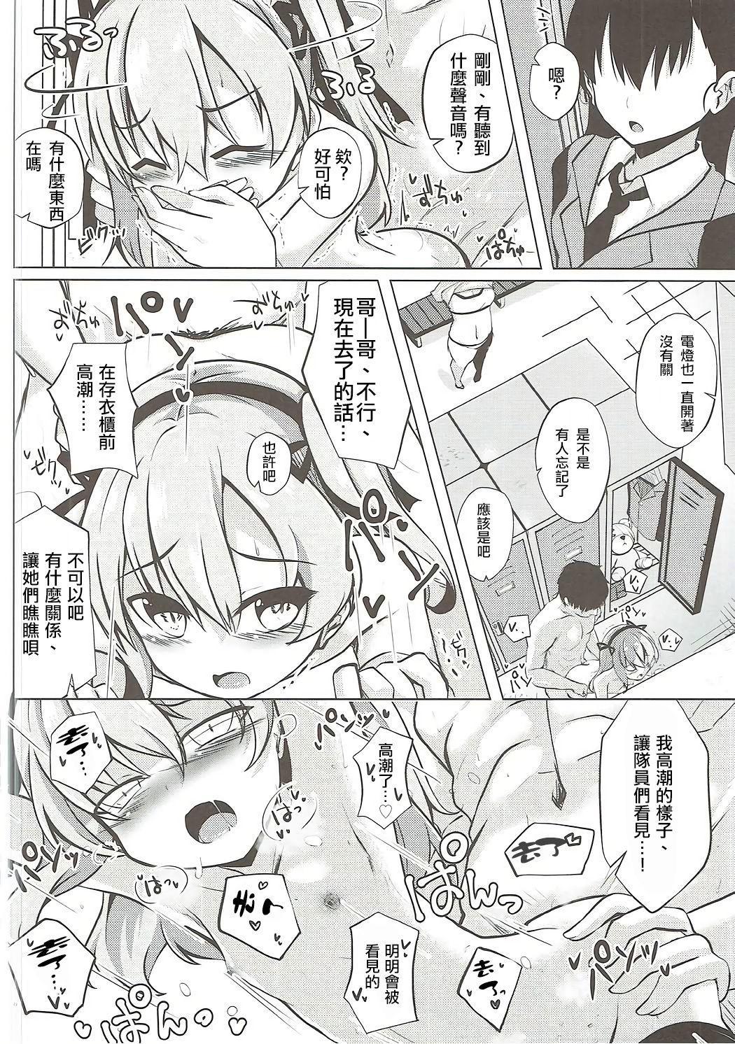 Arisu-chan to Himitsu no Kouishitsu 17