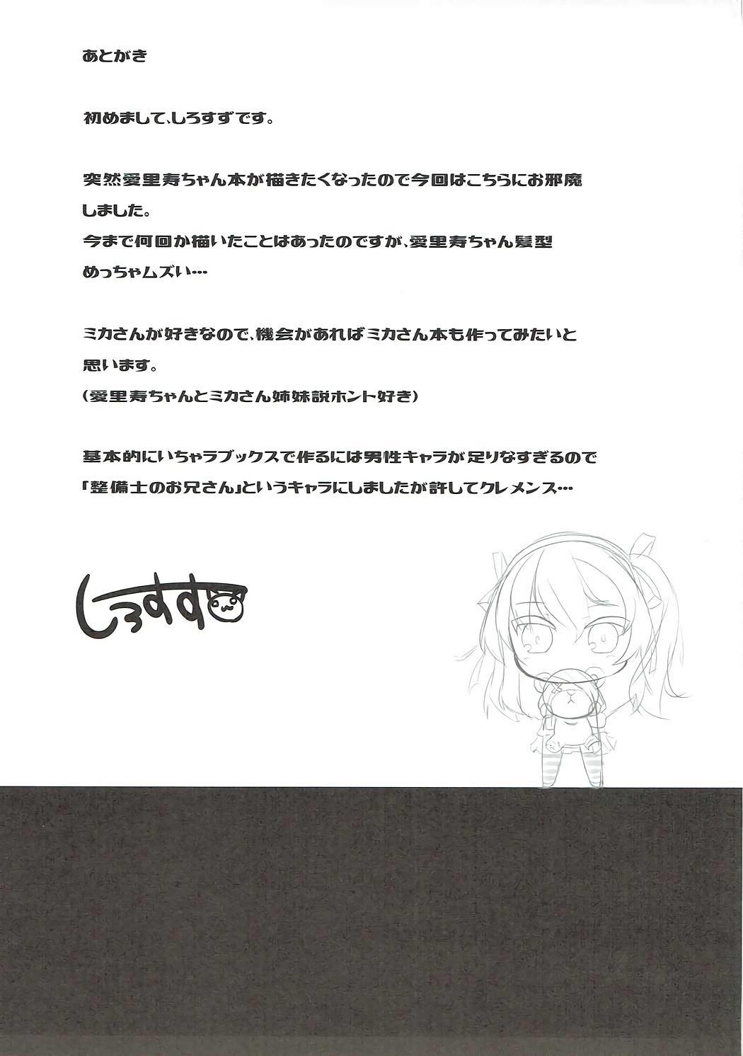 Arisu-chan to Himitsu no Kouishitsu 20