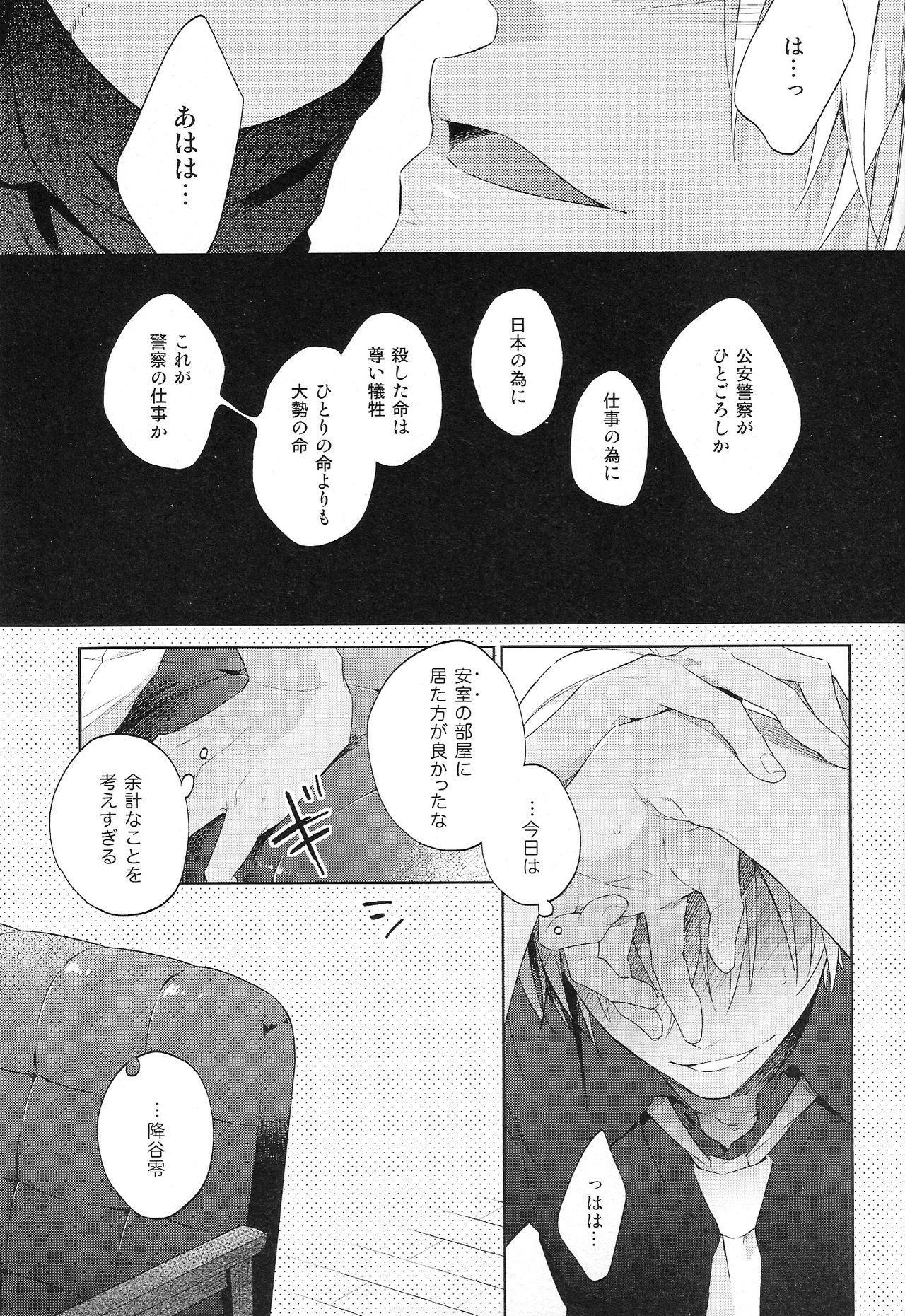 Sugaru Meimou 12
