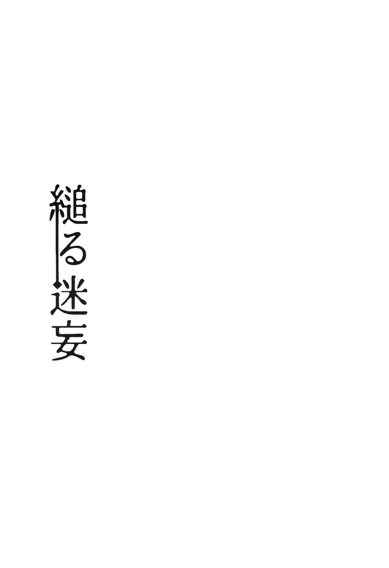 Sugaru Meimou 2