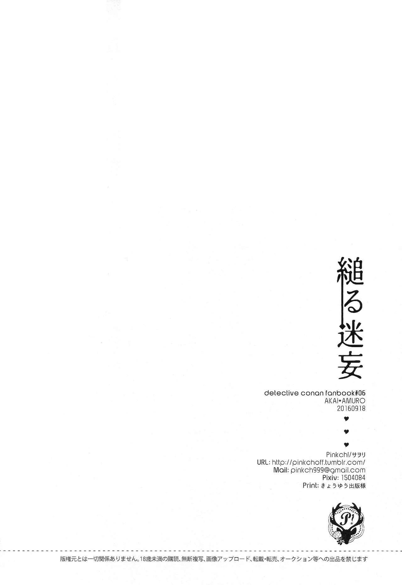 Sugaru Meimou 37