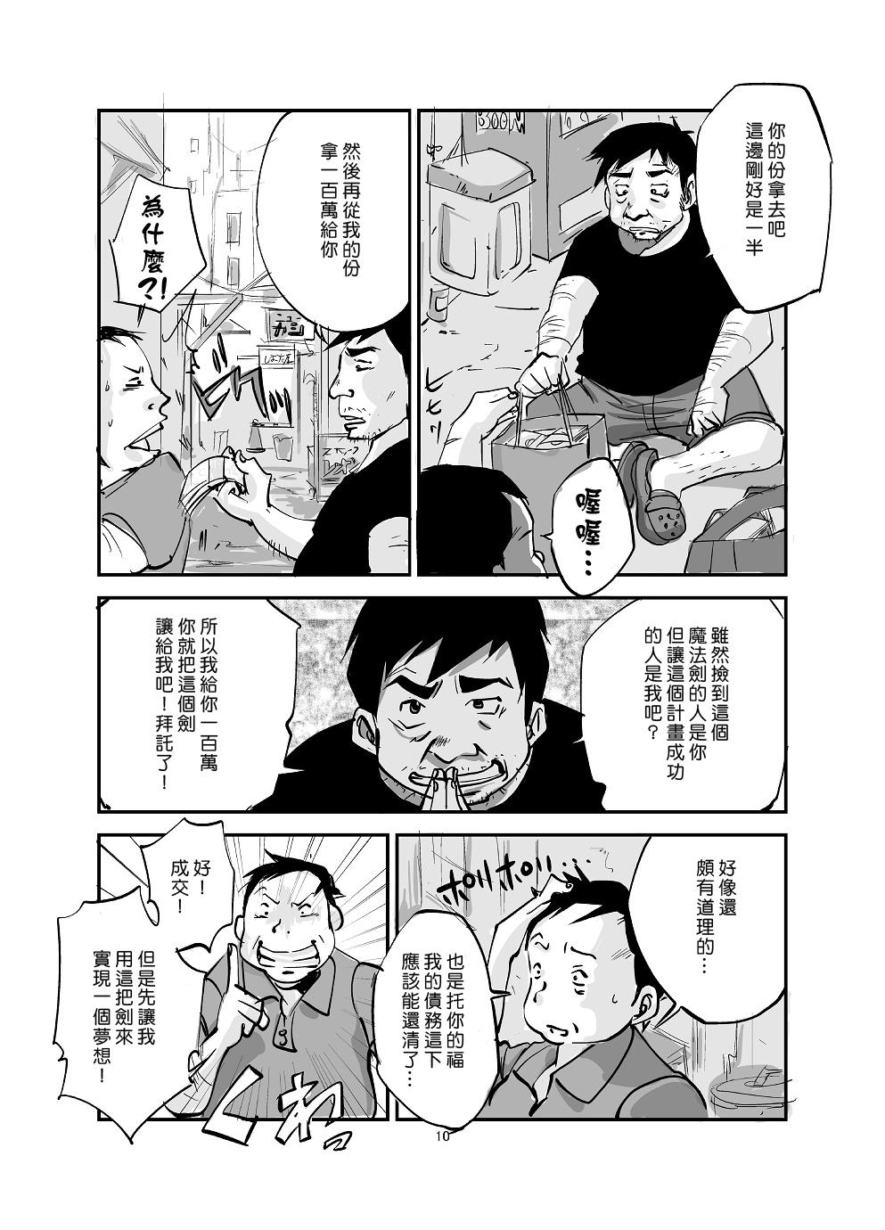 Kawamono 9