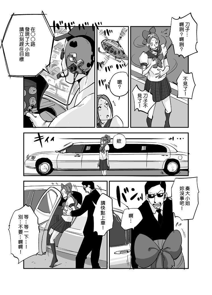Kawamono 101