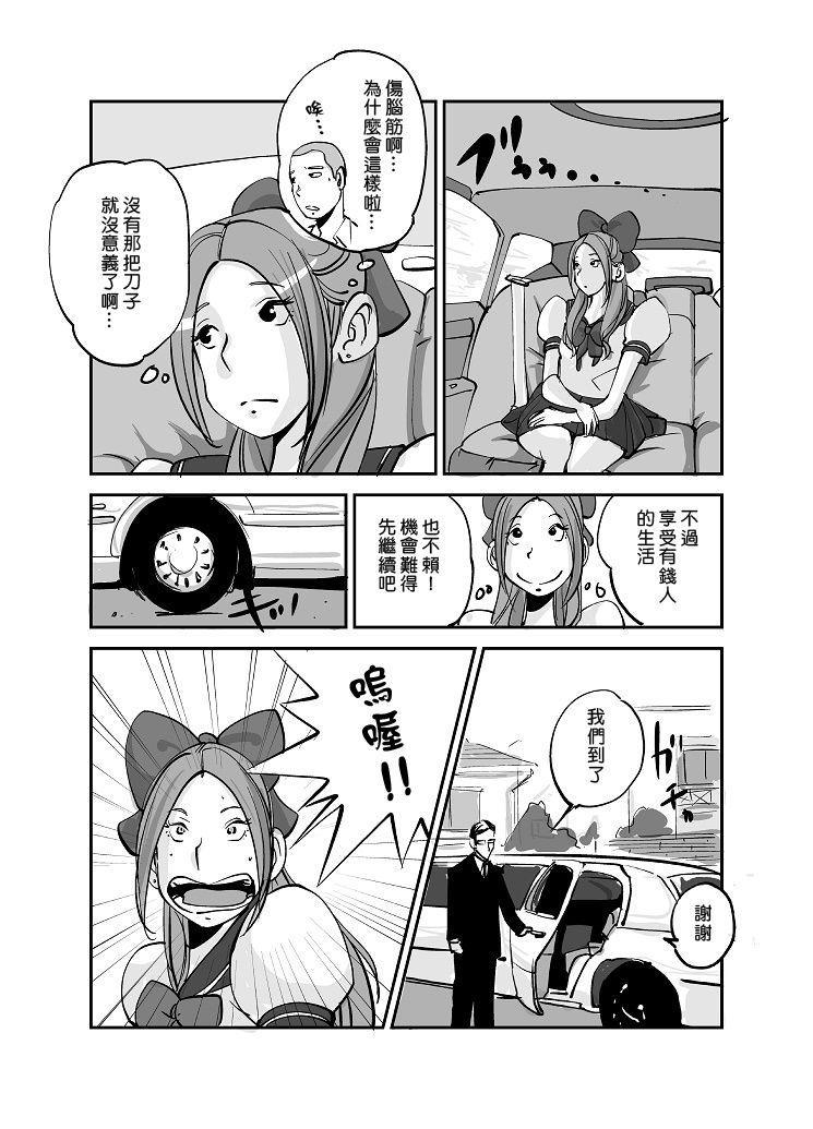 Kawamono 104