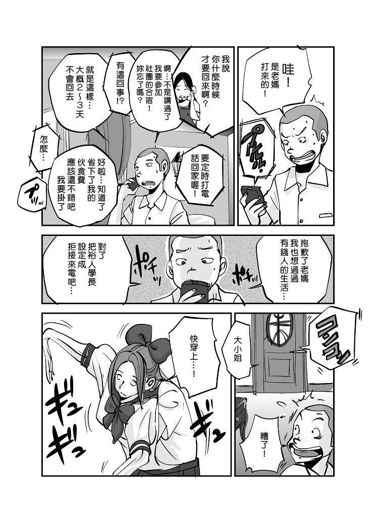 Kawamono 109