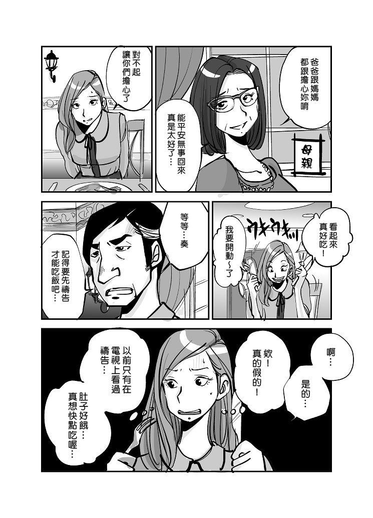 Kawamono 112