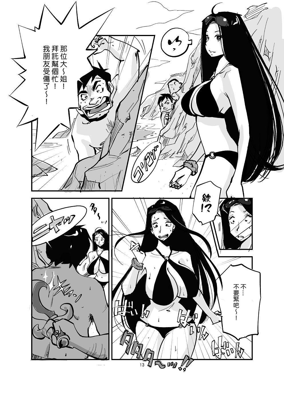 Kawamono 12