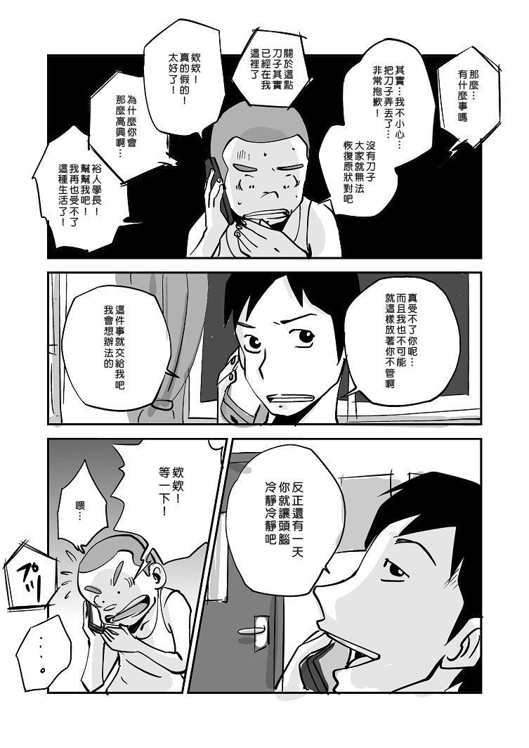 Kawamono 154