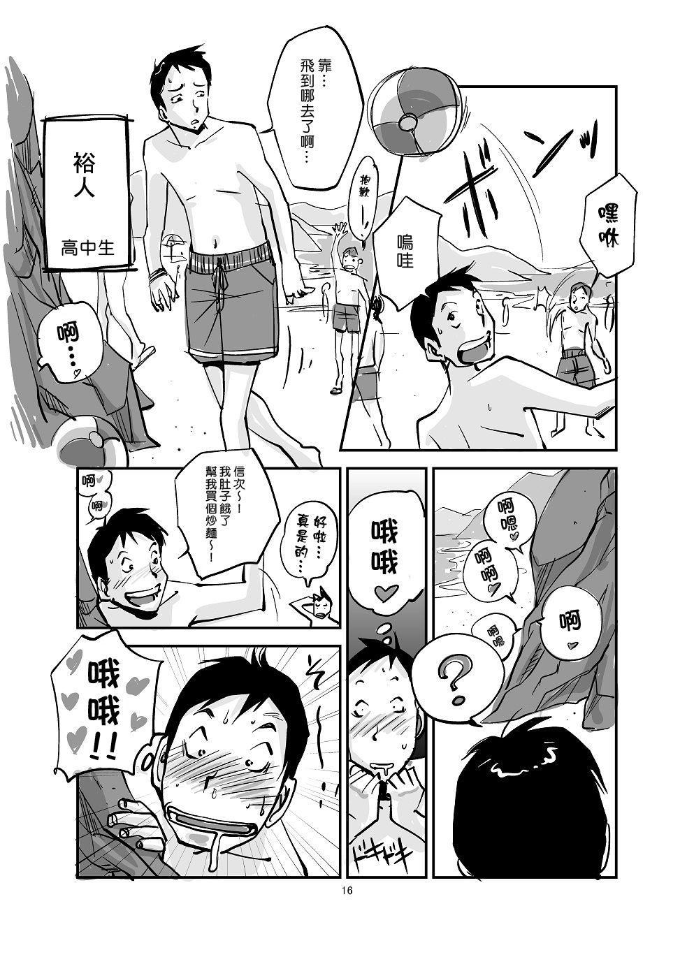 Kawamono 15