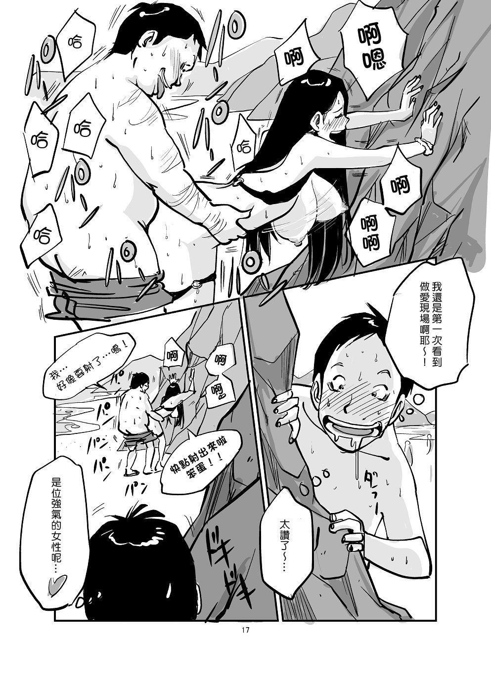 Kawamono 16