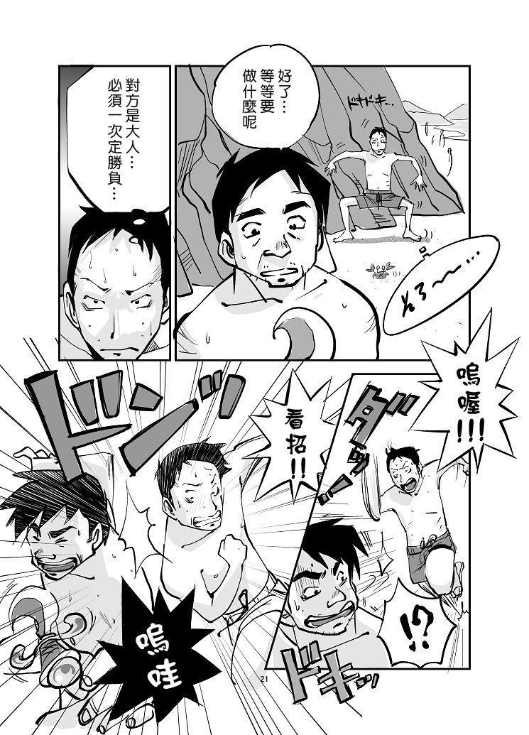 Kawamono 20