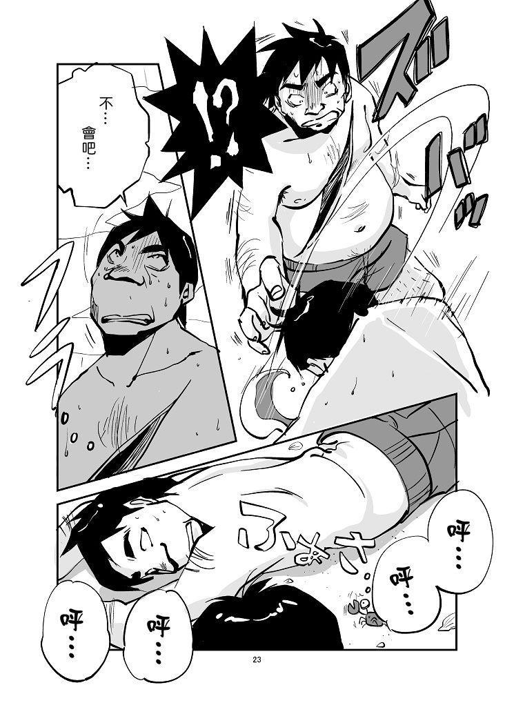 Kawamono 22