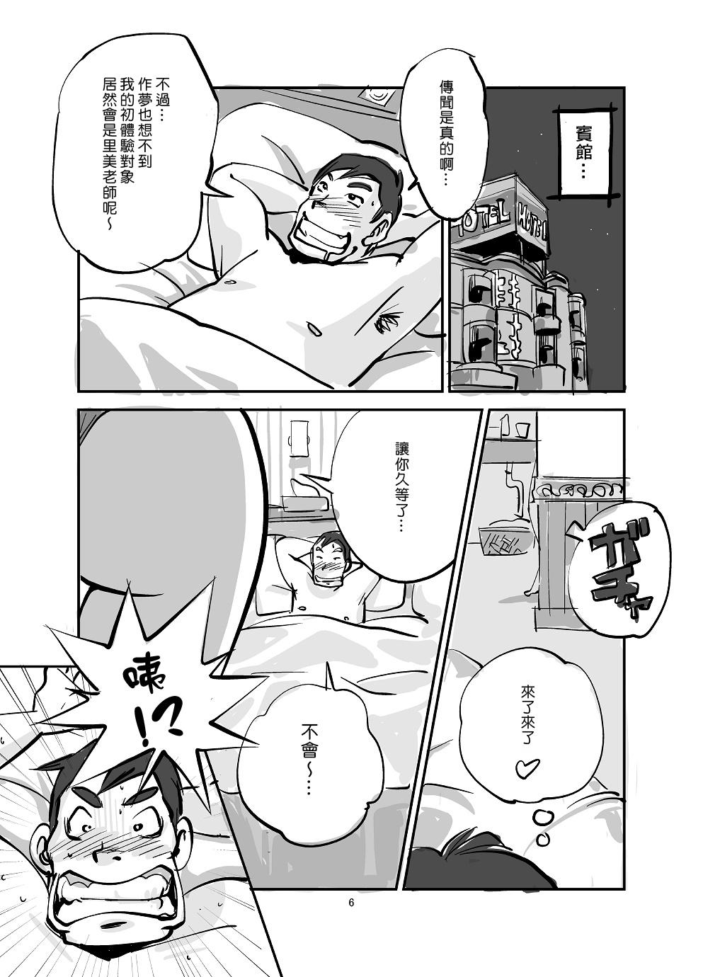 Kawamono 29