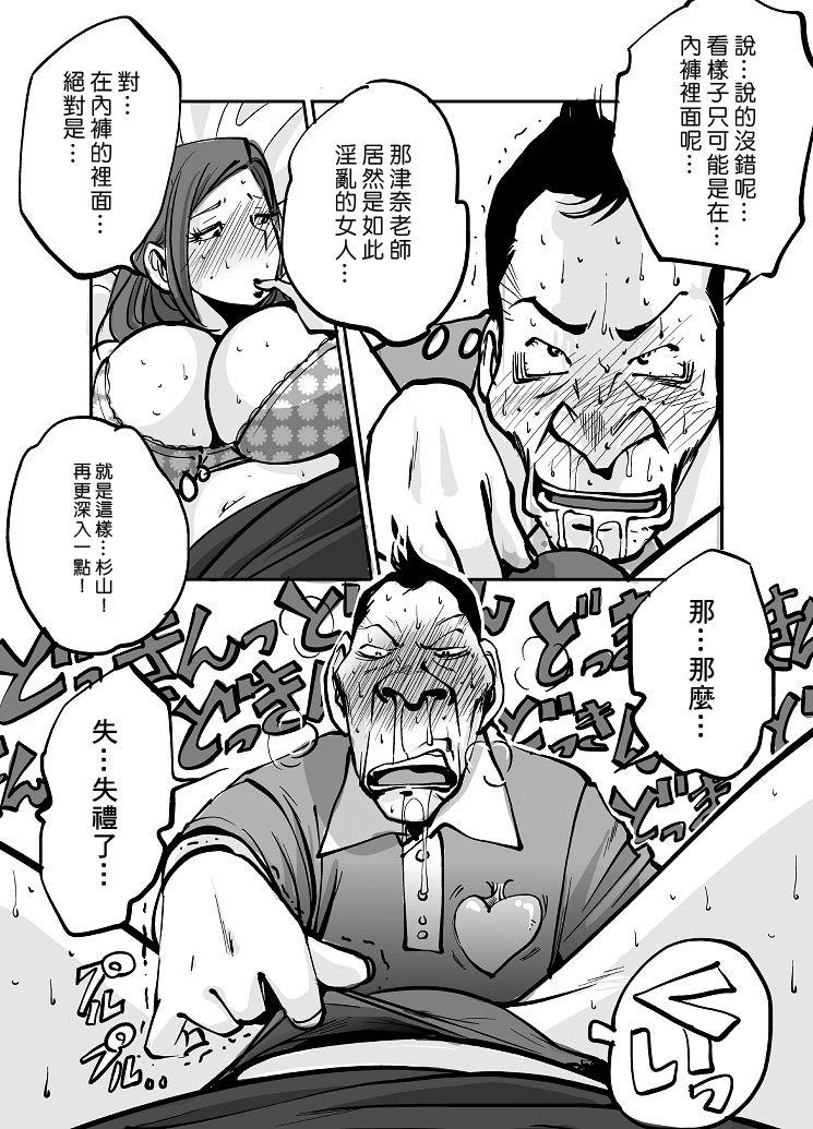 Kawamono 48