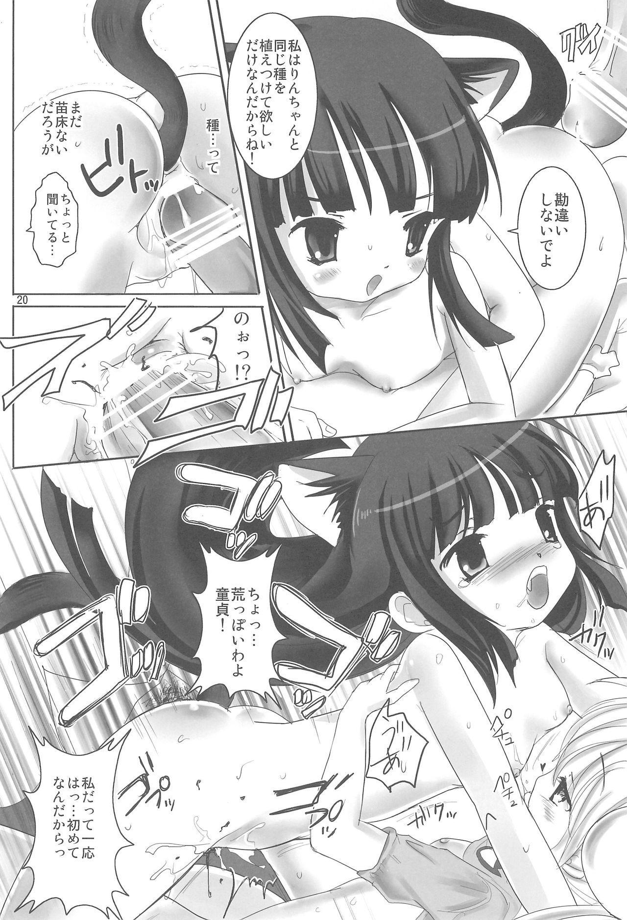 Crayon Rin-chan 18