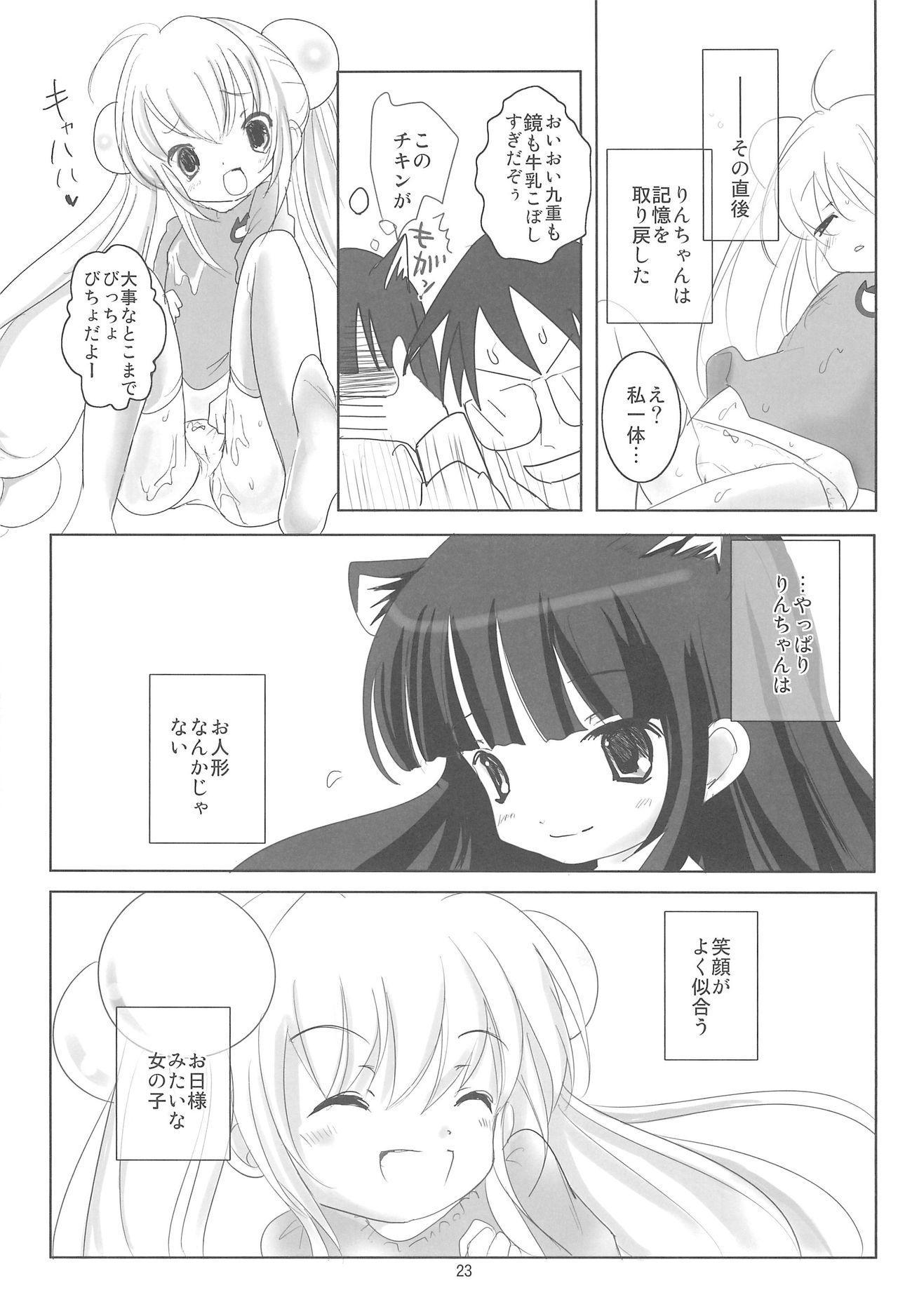Crayon Rin-chan 21