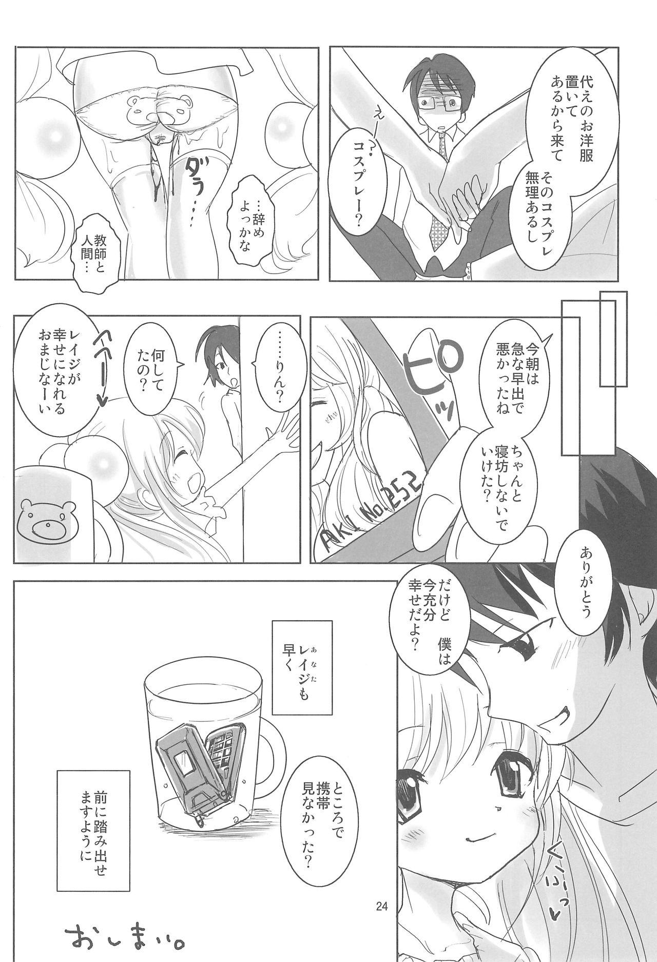 Crayon Rin-chan 22