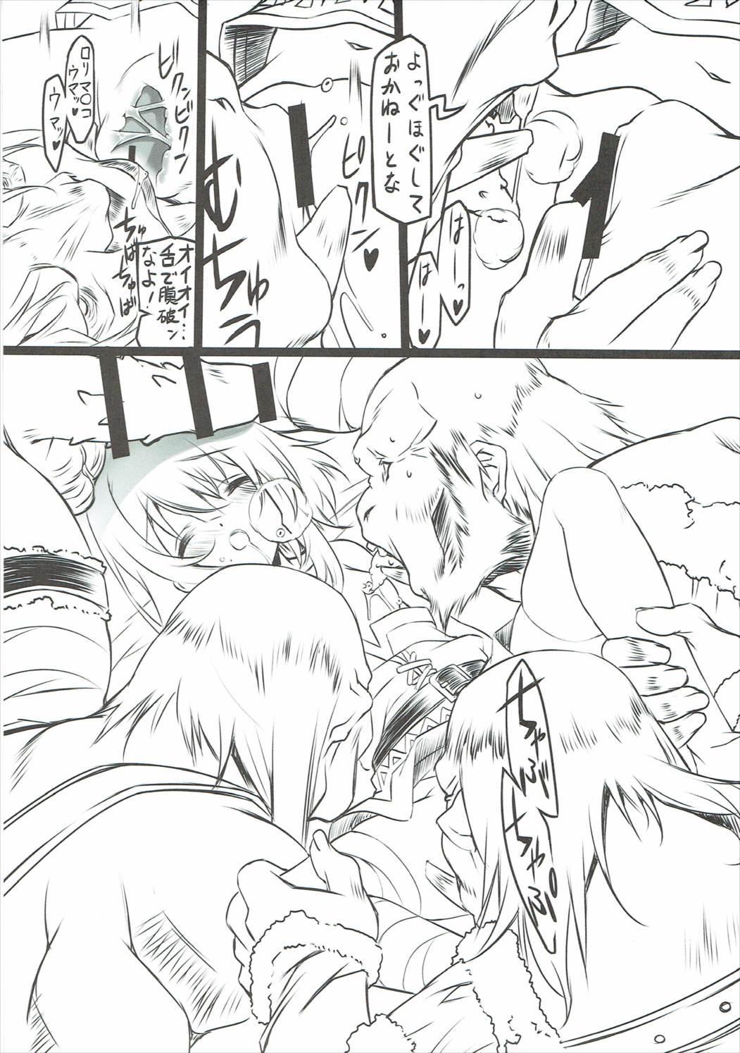 Kono Subarashii Loli Chara ni XX o! 9