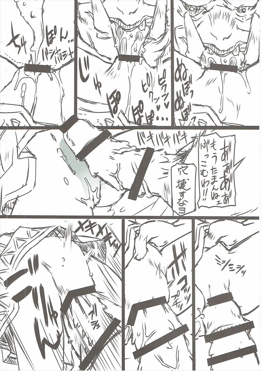 Kono Subarashii Loli Chara ni XX o! 10