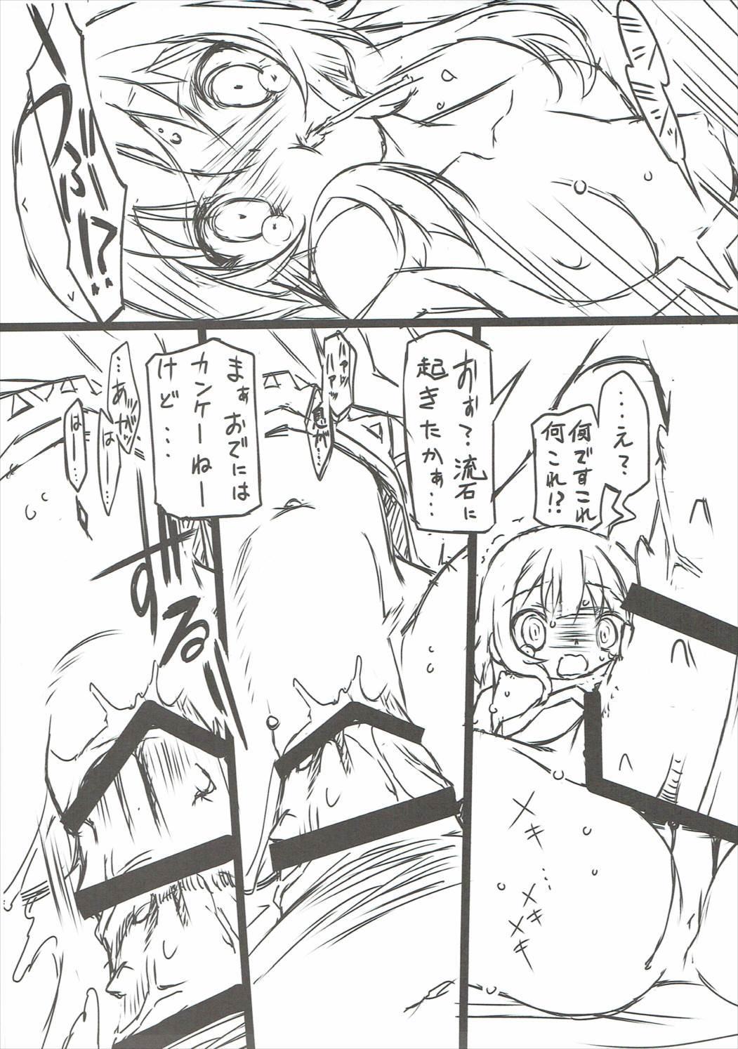 Kono Subarashii Loli Chara ni XX o! 11