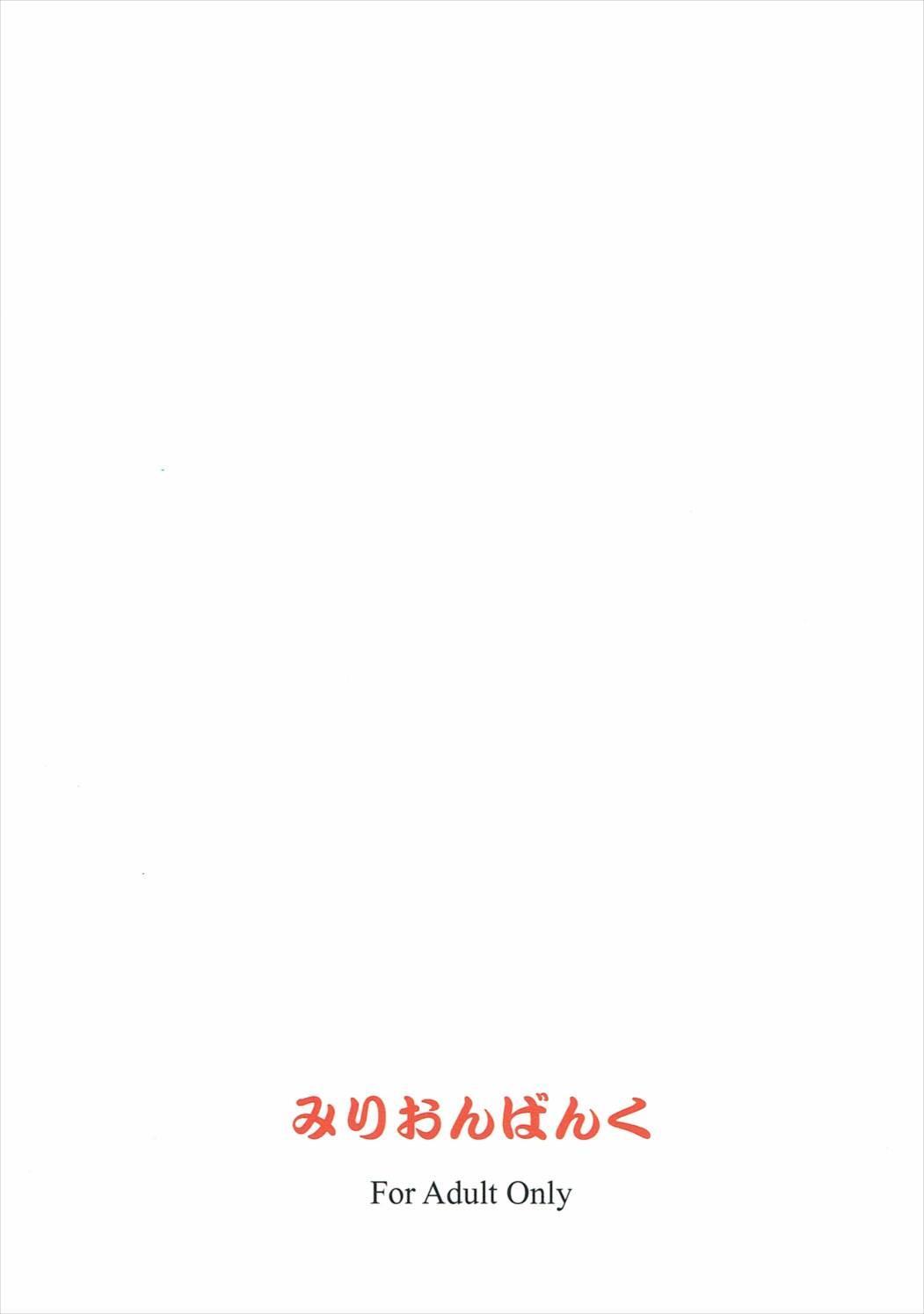 Kono Subarashii Loli Chara ni XX o! 21