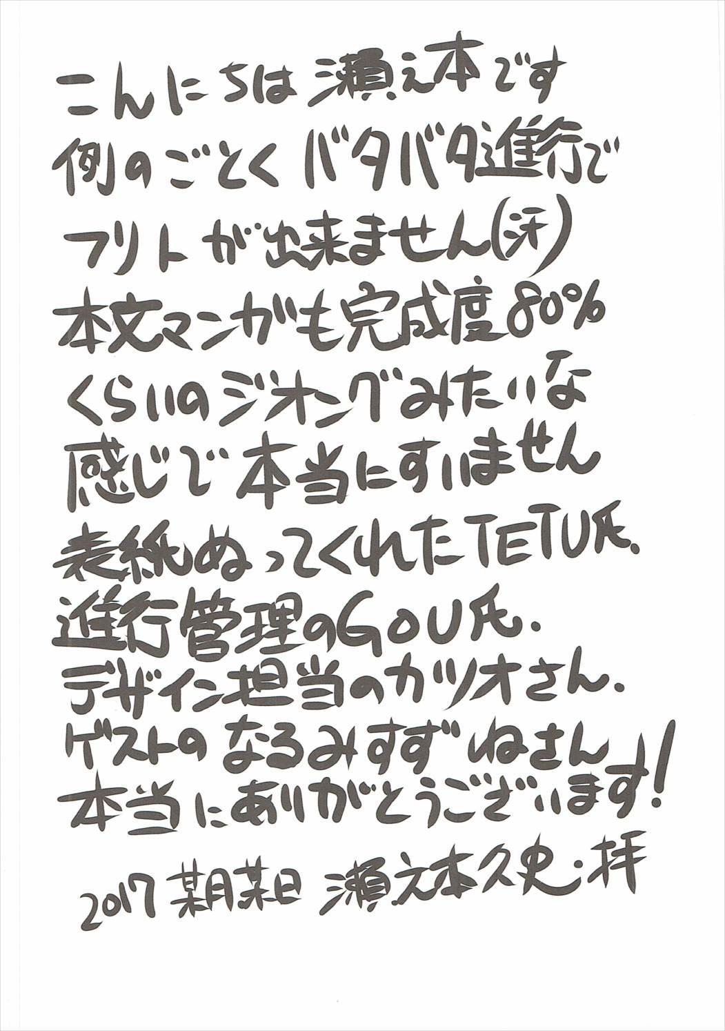 Kono Subarashii Loli Chara ni XX o! 2