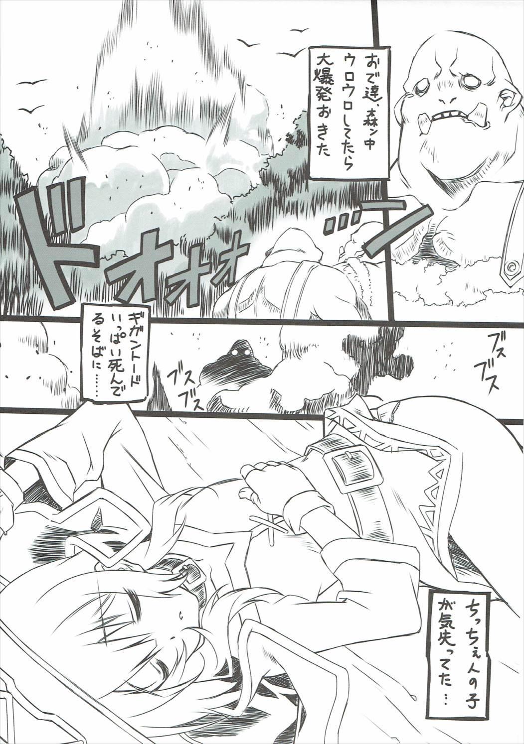 Kono Subarashii Loli Chara ni XX o! 3
