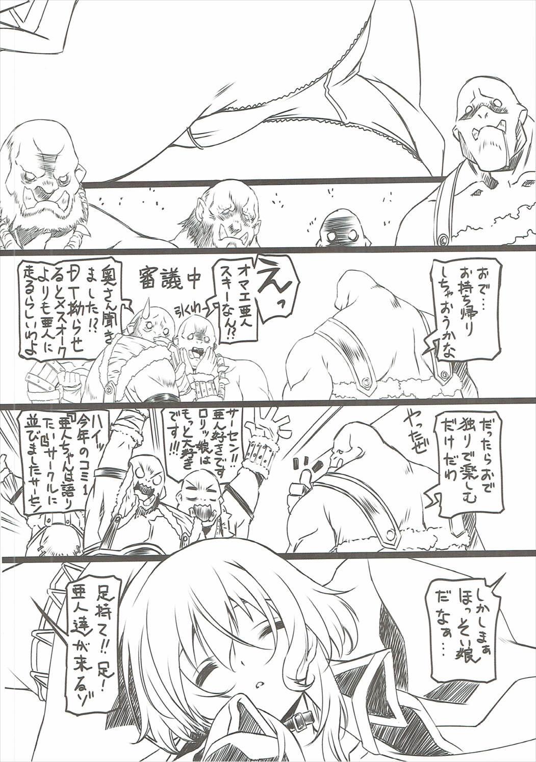 Kono Subarashii Loli Chara ni XX o! 4