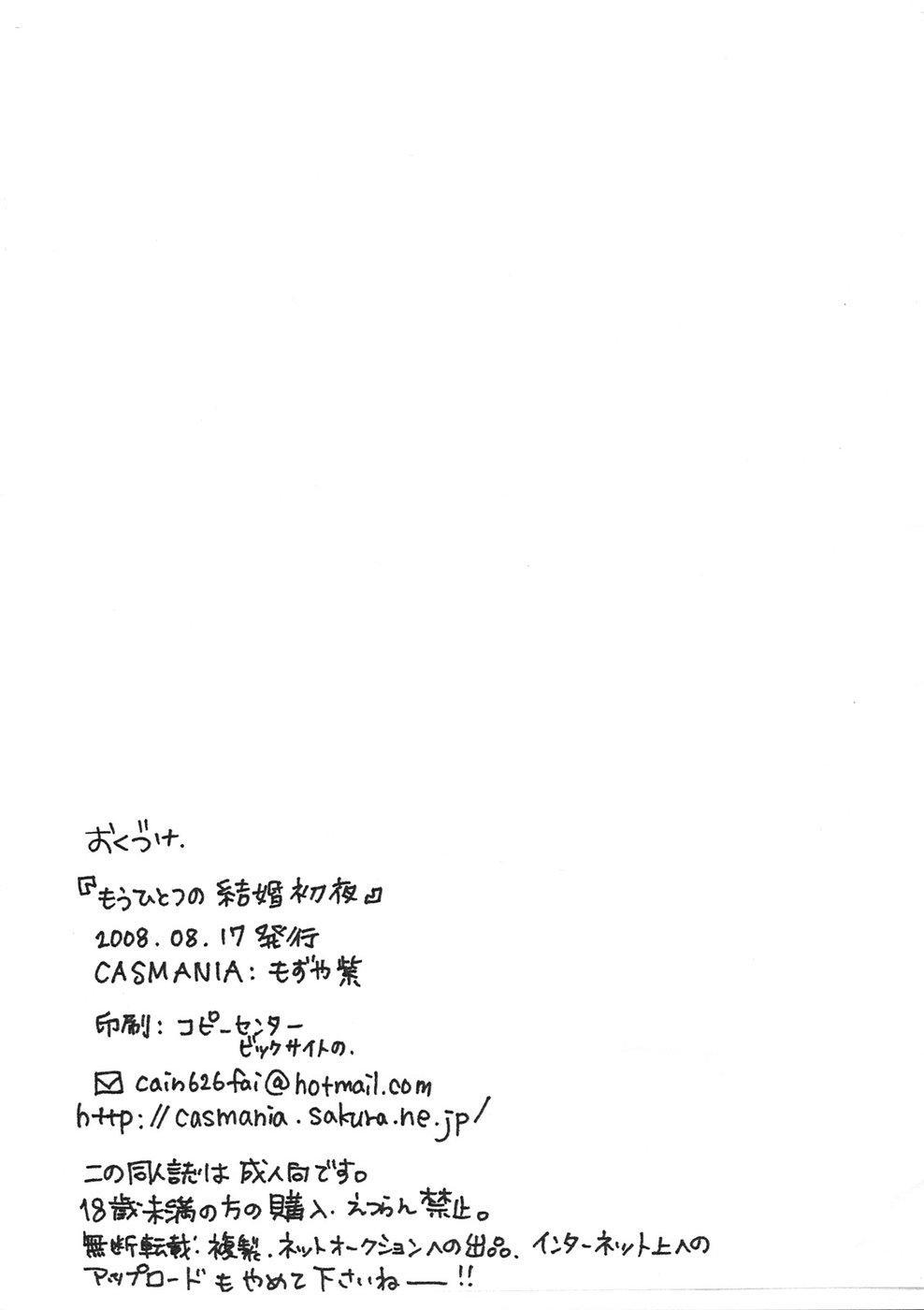 Mou Hitotsu no Kekkon Shoya 10