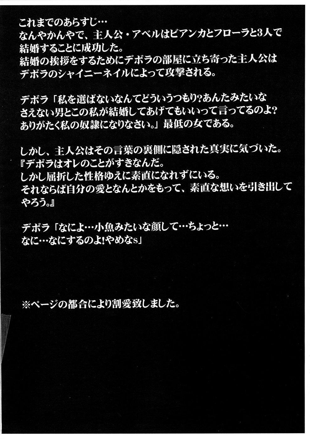 Mou Hitotsu no Kekkon Shoya 1