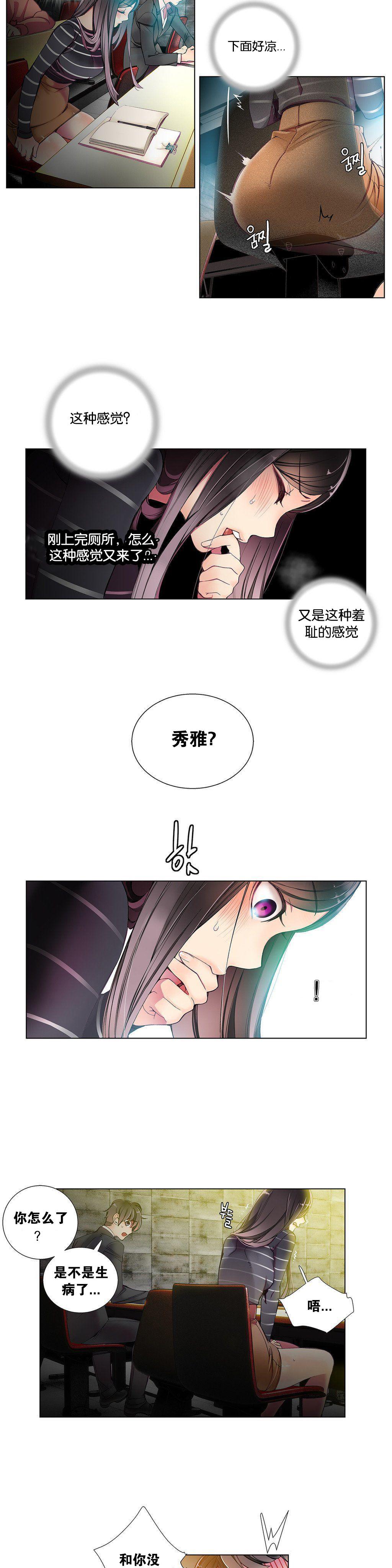 Lilith`s Cord Ch.1-9 116