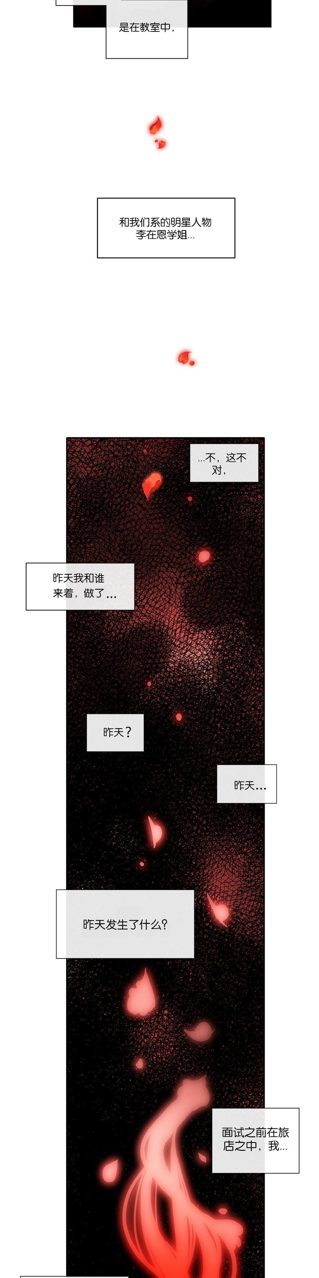 Lilith`s Cord Ch.1-9 183