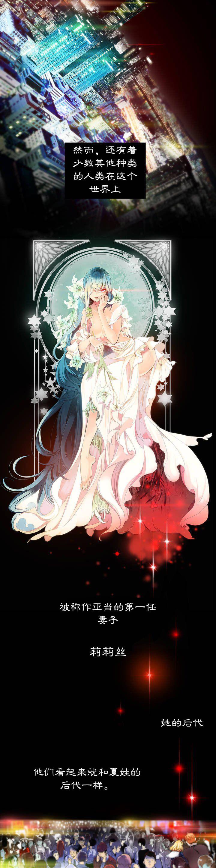 Lilith`s Cord Ch.1-9 2