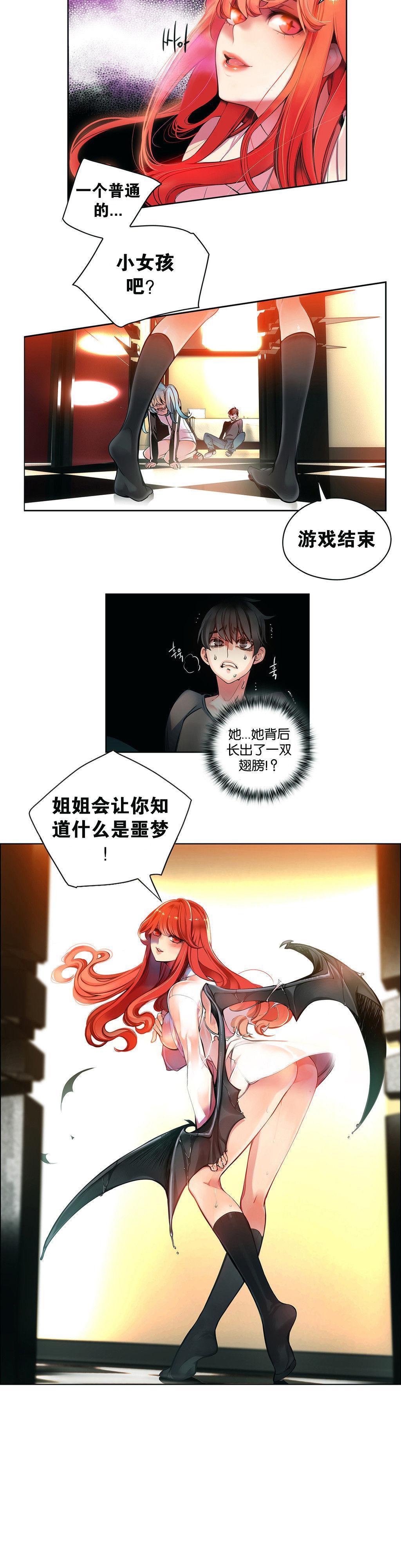 Lilith`s Cord Ch.1-9 55