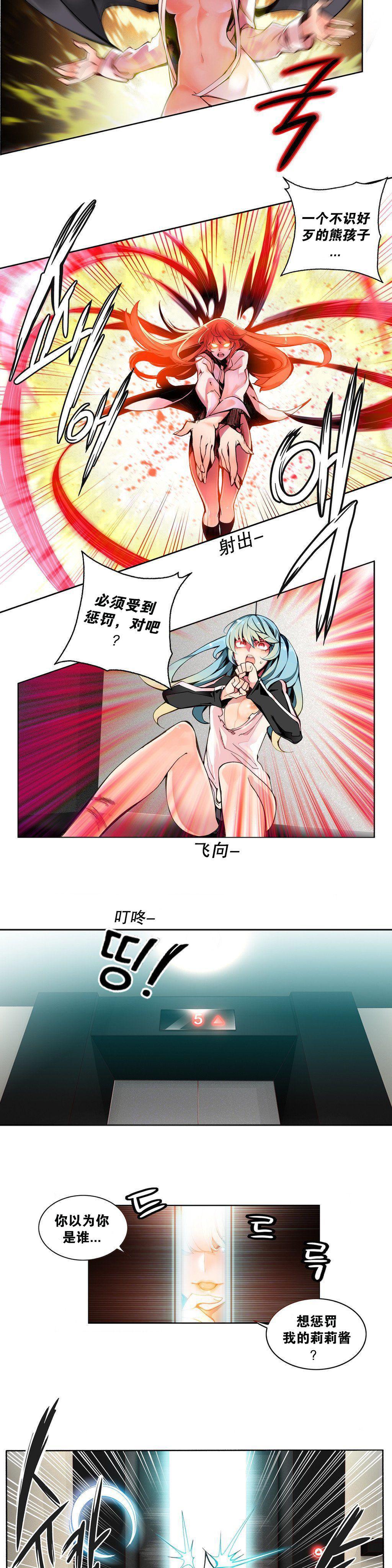 Lilith`s Cord Ch.1-9 72