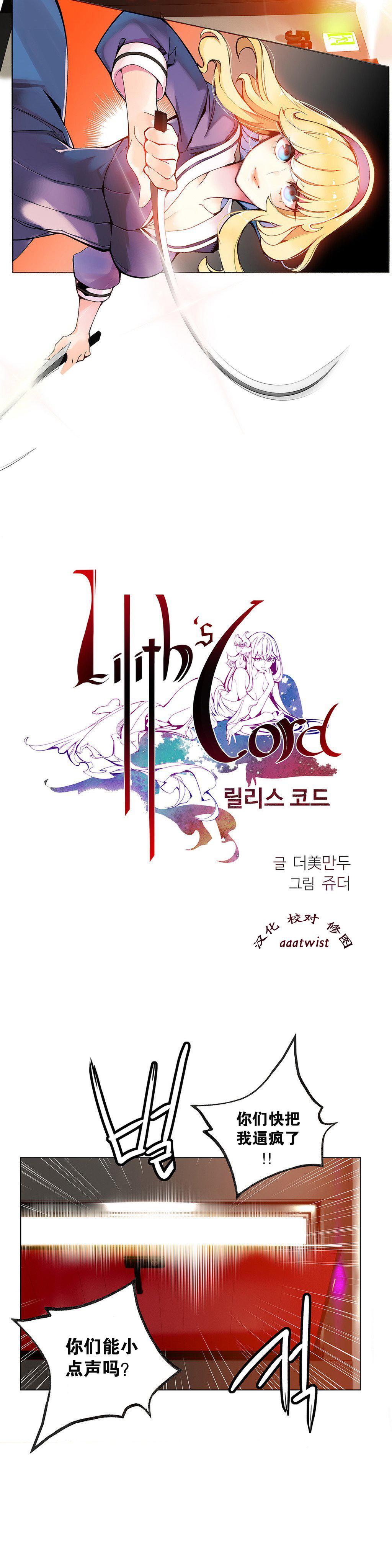 Lilith`s Cord Ch.1-9 76
