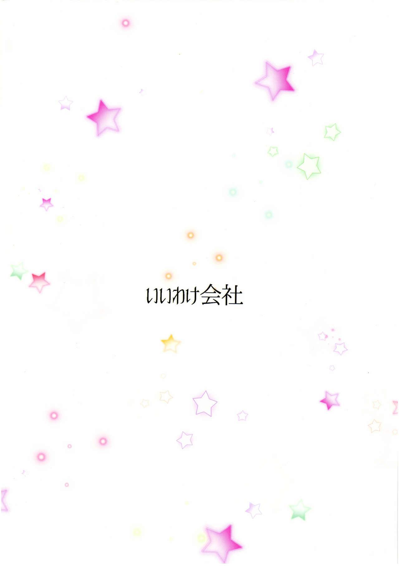 Oppai Settai Alice-chan 9