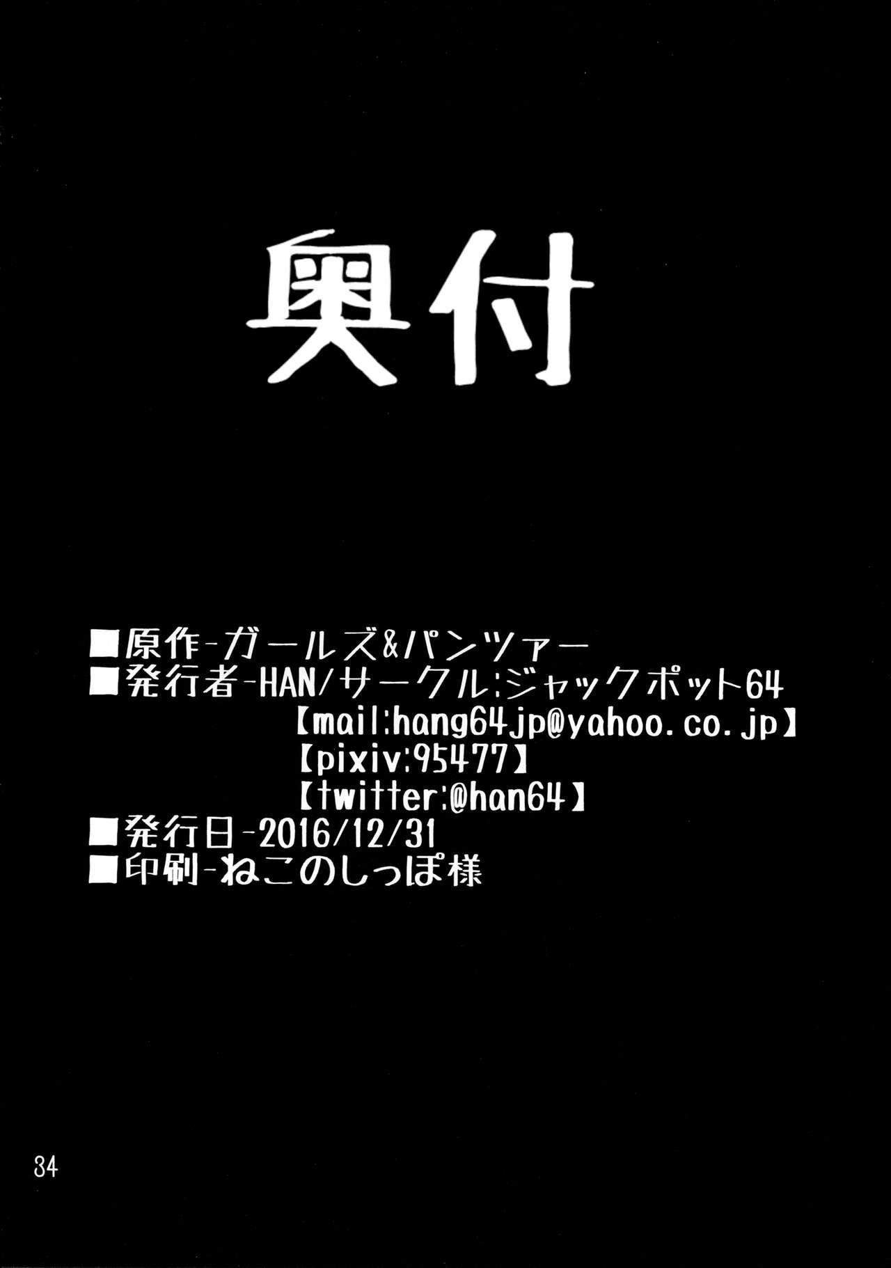 Yasashii Kuromorimine 32